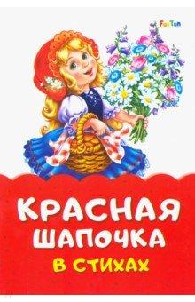 Красная Шапочка в стихах - Ирина Солнышко