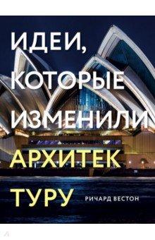 100 идей, изменивших архитектуру - Ричард Вестон