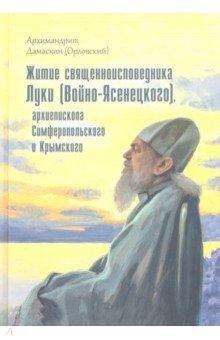 Житие священноисповедника Луки (Войно-Ясенецкого), архиепископа Симферопольского и Крымского - Дамаскин Архимандрит