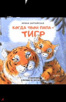 Ирина Зартайская - Когда твой папа тигр