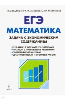 Математика. ЕГЭ. Задача с экономическим содержанием - Коннова, Дремов, Дерезин, Кривенко