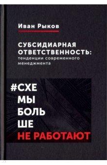 Субсидиарная ответственность. Тенденции современного менеджмента - Иван Рыков