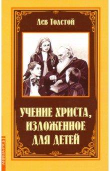 Учение Христа, изложенное для детей - Лев Толстой