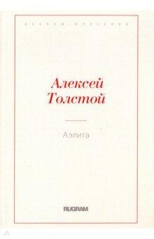 Аэлита - Алексей Толстой