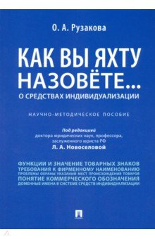 Ольга Рузакова - Как вы яхту назовете... О средствах индивидуализации. Научно-методическое пособие обложка книги