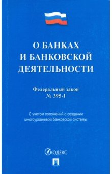 Федеральный закон О банках и банковской деятельности №395-1-ФЗ