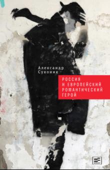 Александр Суконик - Россия и европейский романтический герой
