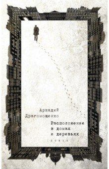 Аркадий Драгомощенко - Расположение в домах и деревьях