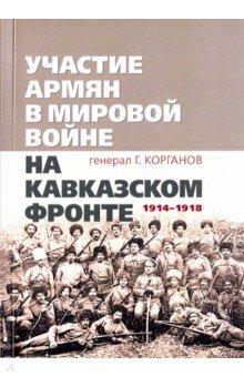 Участие армян в мировой войне на Кавказском фронте (1914-1918) - Гавриил Корганов