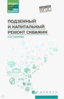 Подземный и капитальный ремонт скважин. Учебное пособие - Ирина Захарова