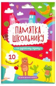 Памятка школьнику РУССКИЙ ЯЗЫК, 10 карточек (49040)