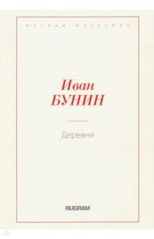 Деревня - Иван Бунин