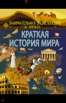 Краткая история мира - Анна Спектор