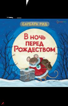 Барбара Рид - В ночь перед Рождеством