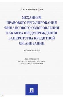 Механизм правового регулирования финансового оздоровления как мера предупреждения банкротства - Анна Самохвалова