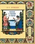 Александр Пушкин - Сказка о рыбаке и рыбке. Подробный иллюстрированный комментарий обложка книги