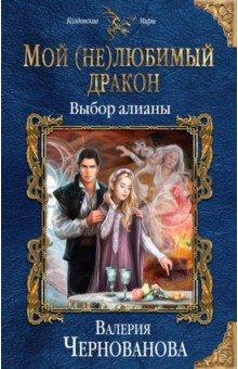 """Книга: """"Мой (не)любимый дракон. Выбор алианы"""" - Валерия ..."""