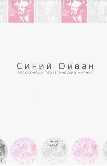 Журнал Синий Диван. № 22