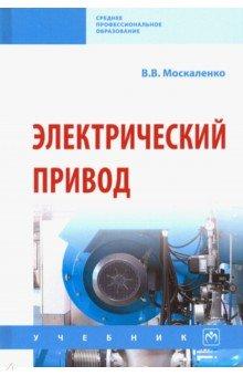 Электрический привод. Учебник - Владимир Москаленко