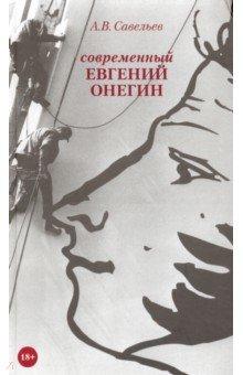 Современный Евгений Онегин - Александр Савельев
