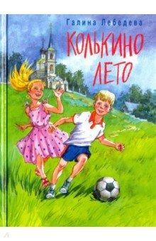 Галина Лебедева - Колькино лето обложка книги