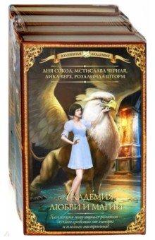 Академия любви и магии. Комплект из 4-х книг - Сокол, Верх, Шторм, Черная
