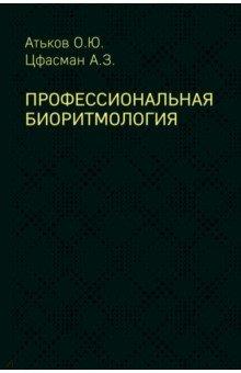 Профессиональная биоритмология - Атьков, Цфасман