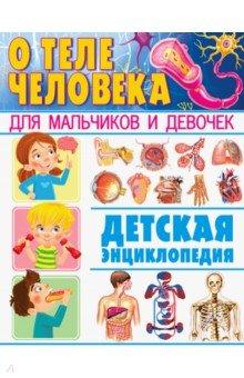 О теле человека для мальчиков и девочек. Детская энциклопедия