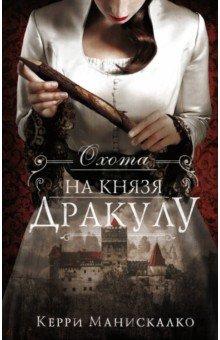 "Книга: ""Охота на князя Дракулу"" - Керри Манискалко. Купить ..."
