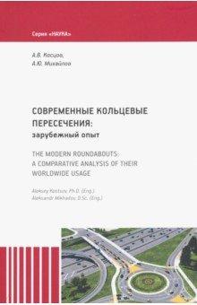 Современные кольцевые пересечения: зарубежный опыт - Михайлов, Косцов