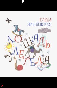 Лошадь улетела - Елена Ярышевская