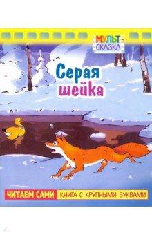 Серая шейка. Книжка с крупными буквами - Дмитрий Мамин-Сибиряк