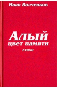 Алый цвет памяти - Иван Волченков