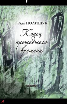 Рада Полищук - Конец прошедшего времени