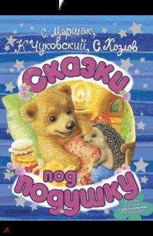 Сказки под подушку - Маршак, Козлов, Чуковский