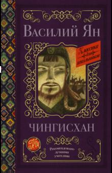 Чингисхан - Василий Ян