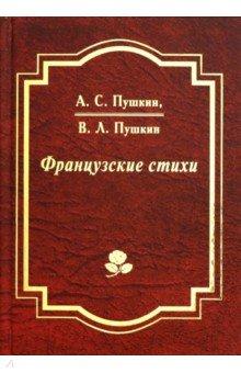 Пушкин, Пушкин - Французские стихи