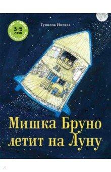 Мишка Бруно летит на Луну - Гунилла Ингвес