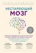 Дэйл Бредесен - Нестареющий мозг. Глобальное медицинское открытие об истинных причинах снижения умственной активност обложка книги