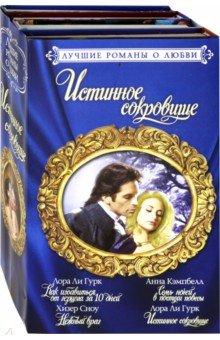 Лучшие романы о любви. Истинное сокровище - Кэмпбелл, Гурк, Сноу