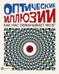 Анна Клейборн - Оптические иллюзии обложка книги