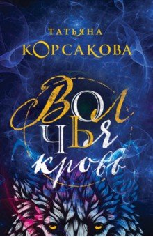 Волчья кровь - Татьяна Корсакова