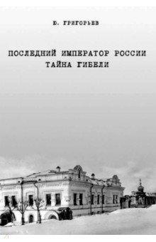 Последний император России. Тайна гибели - Юрий Григорьев