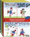 Ротраут Бернер - Городок круглый год обложка книги