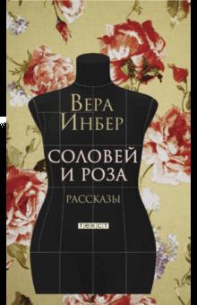 Вера Инбер - Соловей и Роза