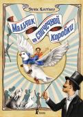 Эрих Кестнер - Мальчик из спичечной коробки обложка книги