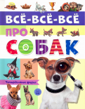 Елена Беляева - Все-все-все про собак обложка книги
