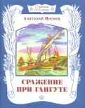 Анатолий Митяев - Страницы истории. Сражение при Гангуте обложка книги