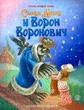 Жили-были книжки. Солнце, Месяц и Ворон Воронович обложка книги