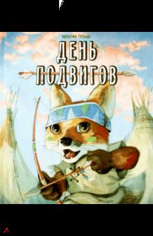 Квентин Гребан - День подвигов